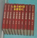 中华食苑(硬精装/1996-12一版一印/出版社库存新书/近10品/见描述)