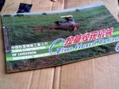 拖拉机类 牧草收获机械【介绍19种】【汽车类】