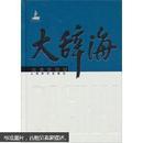 大辞海(生命科学卷)