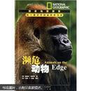 国家地理探索院士推荐外国新科普书系-濒危动物