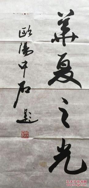 【重磅】中国当代艺术大师,著名书法家欧阳中石精品书法,终身保真,此图片