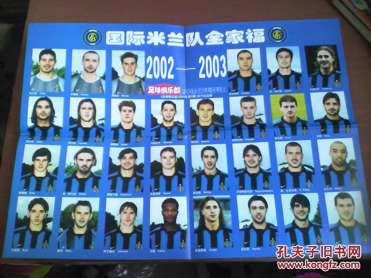 国际米兰队足球队队员【关键词_国际米兰足球队歌】
