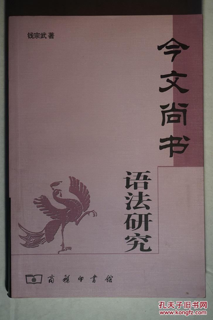 【图】今文尚书语法研究_价格:35.00