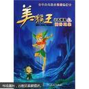 美猴王小石猴篇3:树叶耳朵