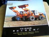 青州轮式装载机
