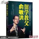 《留学教父俞敏洪:从草根到精英的财富奋斗史》