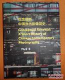 保证正版 观念维新 中国当代影像简史(中英文版) 9787515311647