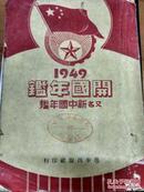 1949开国年鉴 又名 新中国年鉴