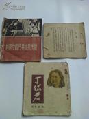 1951年 初版连环画  《越南女战士英雄阮氏膻》+《王九诉苦》2册和售  下单见图和描述