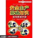 """安全生产""""谨""""上添花图文知识系列手册:安全生产基础知识宣传教育手册"""