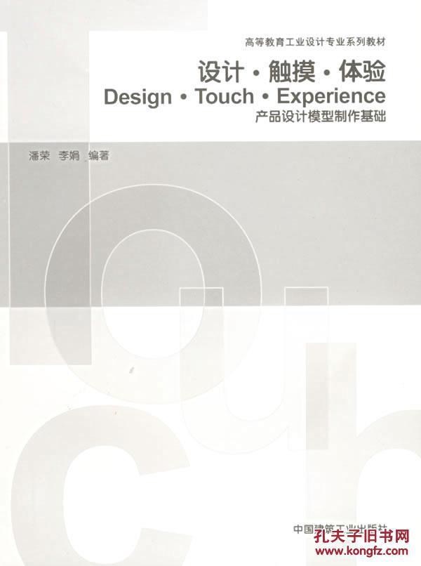 设计触摸体验:产品设计模型制作基础——高等教育工业