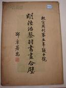 ♞<明陆冶蔡羽书画----合璧>38×27cm珂罗版大画册----故宫博物院1934年双十节!!!!!!!
