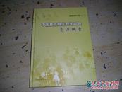 中国重点陆生野生动物资源调查  精装 H1