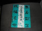 签名:洪丕谟对联书法:c  古籍整理研究 所从事古代法律文献研究、副教授。   中国书法家协会会员