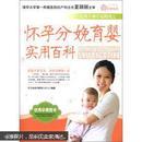 怀孕分娩育婴实用百科