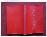 《人民的光荣》扉页有毛主席照片 和华主席照片 人民出版社 好品