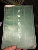 特价处理!中古文学系年  下册,  大32开!