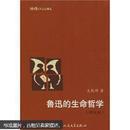 9787020079377鲁迅的生命哲学-(增订版)