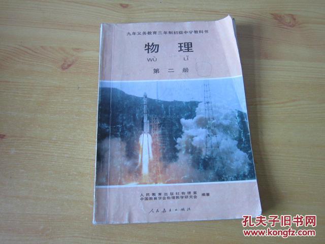 【图】九年义务教育三最好初级中学教科书物初中郑州的年制哪个是图片