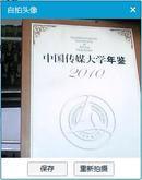 中国传媒大学年鉴 2010
