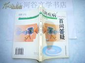 耳科疾病百问答疑·(1999年一版一印、5000 册)