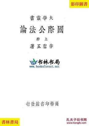 国际公法论-李圣五-民国商务印书馆上海刊本(复印本)