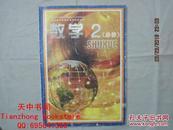 【老课本怀旧收藏 】2010年版:北师大版:普通高中课程标准实验教科书  数学  必修2