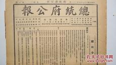 民国37年9月21日出版《总统府公报》第106号(共6版)