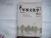《军事文化学概论》【本书是我国最早研究军事文化学问题的专著】作者签赠本