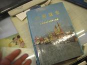 大港镇志(大32开硬精装有护封)仅印2000册