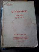 毛主席的回忆】(1893—1936)书面有些水渍本版本特别少见