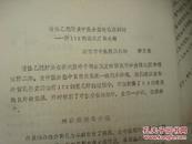 南京市中医院王桂珍、潘文奎油印《慢性乙型肝炎中医分型治疗-172例临床观察》-
