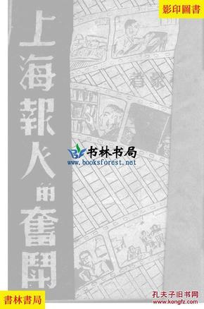 上海报人的奋斗-赵君豪-民国中国旅行社重庆刊本(复印本)