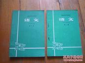 云南初中试用课本 语文  (第一册 、第三册) (干净、无字迹、品佳  )