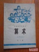 云南小学课本 算术  第八册  (干净、无字迹、品佳  )
