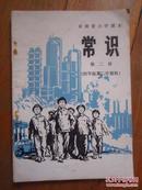 云南小学课本 常识  第二册  (干净、无字迹、品佳  )