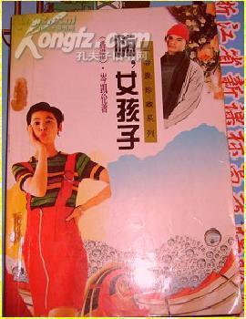 小说520芩凯伦小说专辑_【言情小说·