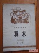 云南小学课本 算术  第九册  (干净、品佳  )