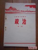 云南小学课本  政治  第二册  (干净、无勾画字迹印章)