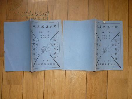 硬笔书法口诀上下册 [独创](图1)图片
