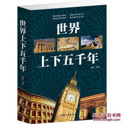 上古时期-近现代 世界历史知识读本 历史书籍 中国上下五千年·世界图片