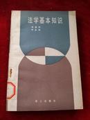 法学基本知识(1983年一版一印,战士出版社 )【馆藏】