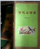 百花鸟诗集