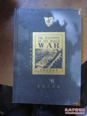 见证世界战争-THE TESTIMONY OF THE WORLD WAR(纸币 中英对照 里面钱币有新有旧)