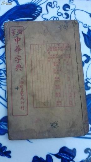 增篆中华字典(康典之亥集+备考+补遗)