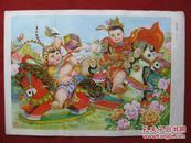 保老保真 年画2开《娃娃戏》岳云出世 1989年1版1印陕西人民美术