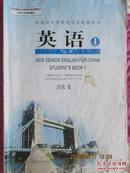 普通高中课程标准实验教科书 英语1-8  选修