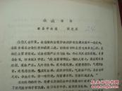 铜山县新柳医院李学声油印《内关穴在中医妇科急症中的运用》