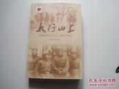 太行山上 — 电视连续剧《太行山上》根据本书拍摄.