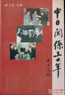 中日关系三十年(1972-2002)